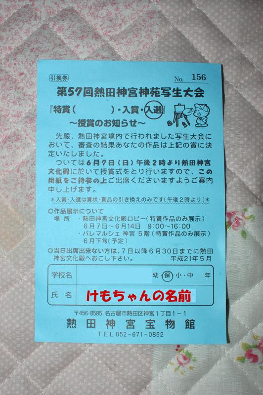 b0098910_16564435.jpg