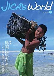 JICA's World (5月号)_d0146933_16301852.jpg