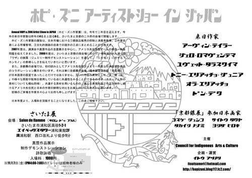 HOPI & ZUNI Artist Show in JAPAN -Kyoto Silver Exhibition- (京都銀展)_c0091747_1824727.jpg