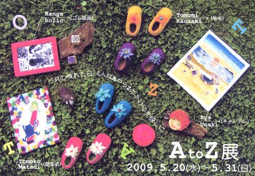 Ato Z展〜4人が綴るAからZの世界_a0017350_2236448.jpg