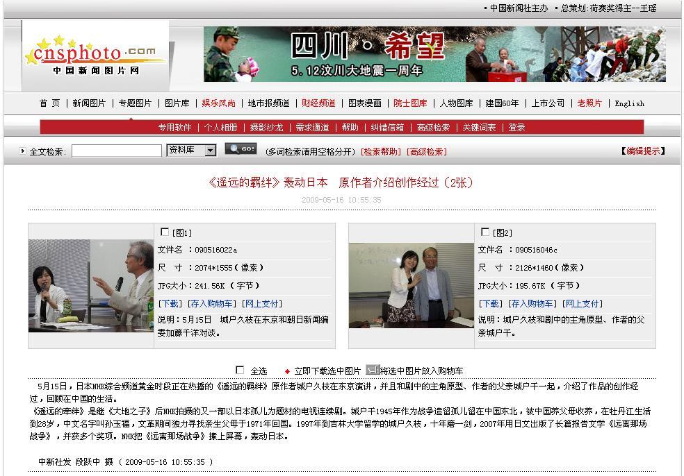 城戸久枝さんの写真2枚 中国新聞社より配信_d0027795_1774311.jpg
