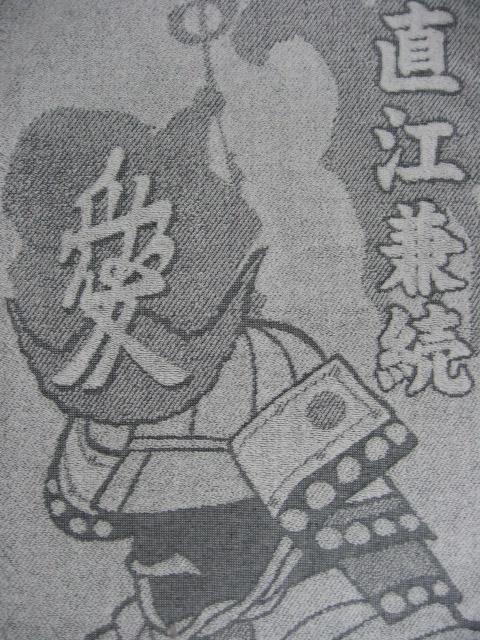 直江兼続スポーツタオル第1弾(愛のかぶと)_b0163804_17461953.jpg