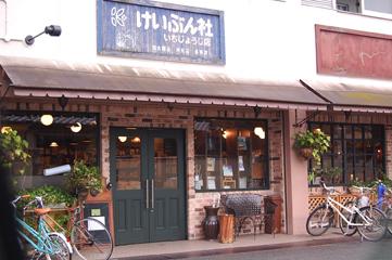 京都で有名な本屋さんとスコーン_a0115906_2151265.jpg