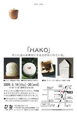 「HAKO」展_a0097817_19534836.jpg
