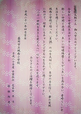 yちゃん  入学 おめでとう_e0092118_22264174.jpg
