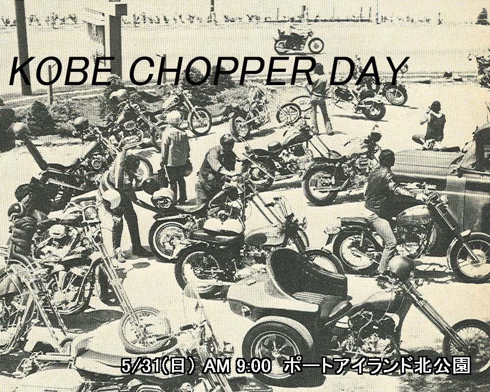 CHOPPER集会!_b0160319_1220569.jpg