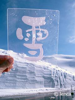 15mの雪壁にはさまれる_c0053520_18453130.jpg