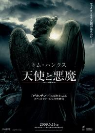 天使と悪魔 Angels and Demons_e0040938_1945566.jpg