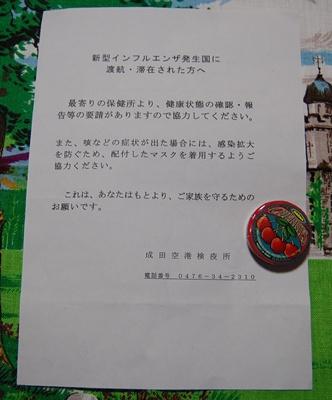 成田で配布されたビラ