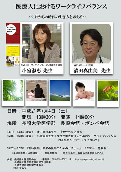 医療人におけるワークライフバランス_c0170159_20255735.jpg