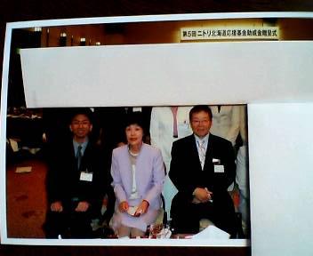 北海道知事とニトリ社長と記念撮影_b0106766_13402042.jpg