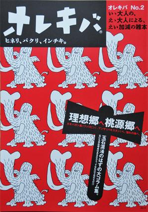 「オレキバ」2号発刊!_f0143469_1133335.jpg
