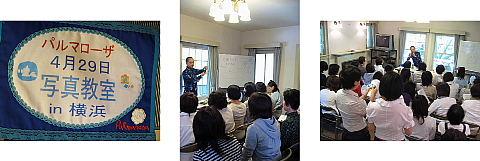 パルマローザ フォトセミナー 作品評    【パート1】_b0141773_16526.jpg