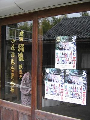 "HAKUDOU検地(その1)・・・小椋酒造で""情""造酒を味わう_c0001578_16205363.jpg"