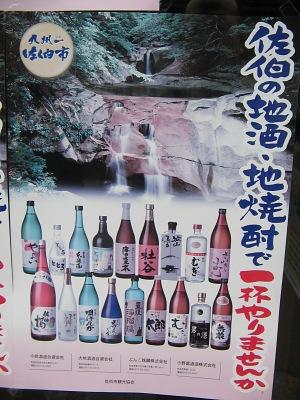 "HAKUDOU検地(その1)・・・小椋酒造で""情""造酒を味わう_c0001578_1621119.jpg"