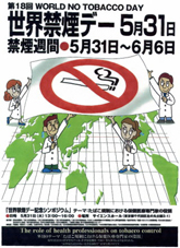 8.世界禁煙デー(World No Tobacco Day)_d0128520_8591580.jpg