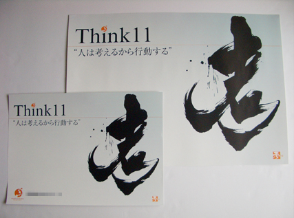 企業ポスター用文字 : 「考」_c0141944_23464980.jpg