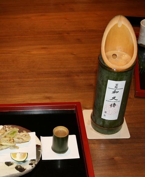 和久傳 竹酒 京都_e0127948_1833885.jpg