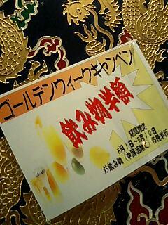 高円寺半額ナイト。_d0137764_11543887.jpg