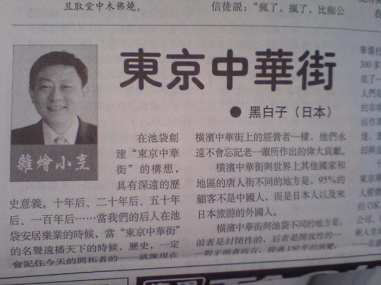 新華時報5月16日号_d0027795_9102225.jpg