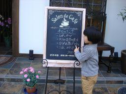 pegionさんの喫茶さくらに行ったよ! with マコ_e0166301_2241163.jpg