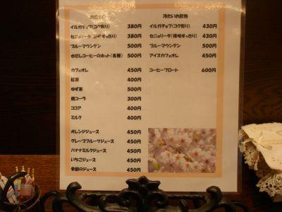 pegionさんの喫茶さくらに行ったよ! with マコ_e0166301_23242438.jpg