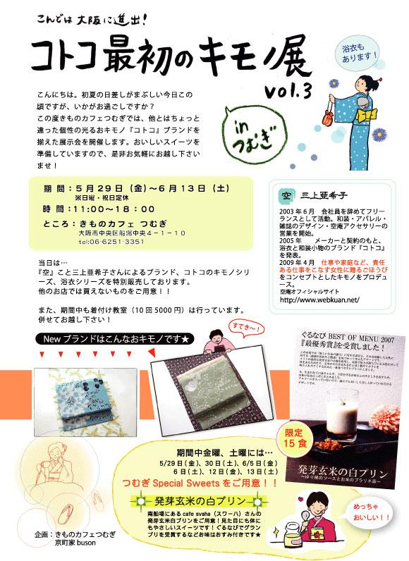 大阪展のお知らせ_d0051613_19532526.jpg