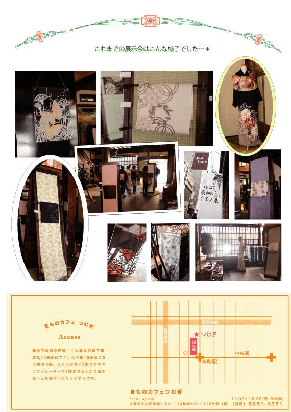 大阪展のお知らせ_d0051613_19533968.jpg