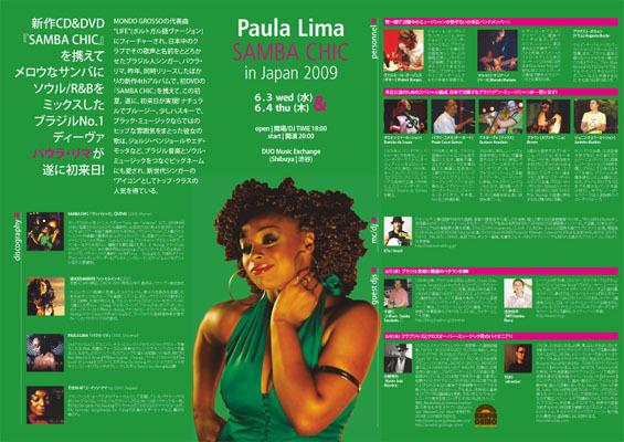 いよいよ来週☆Paula Lima初来日LIVE☆Duo Music Exchange(SHIBUYA)_b0032617_16161631.jpg