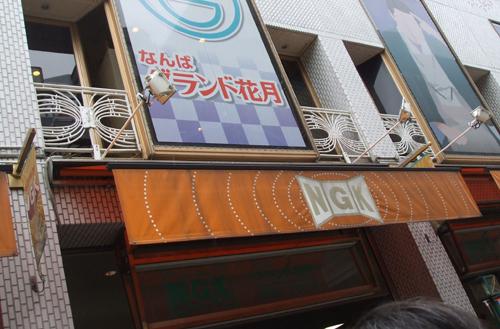 『長樂 初老への道 最終章 その2』 楽しかったぜ~大阪の巻 _a0041925_23221846.jpg