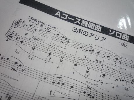 ヤマハピアノグレード8級 Aコース を受験して_f0163730_0521340.jpg