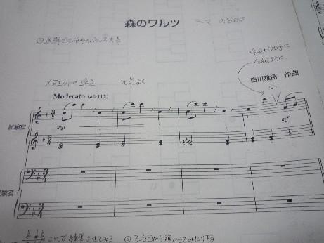 ヤマハピアノグレード8級 Aコース を受験して_f0163730_0531032.jpg