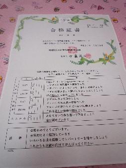 ヤマハピアノグレード8級 Aコース を受験して_f0163730_0545790.jpg