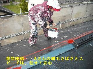 塗装工事二日目・・・それぞれの技_f0031037_21291048.jpg