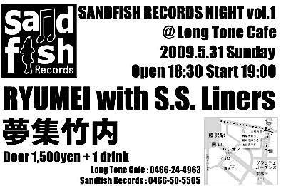 SANDFISH RECORDS NIGHT vol.1_c0114339_21591422.jpg