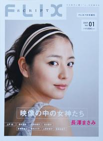 FLIX7月号増刊 映像の中の女神たち_f0143469_18393448.jpg