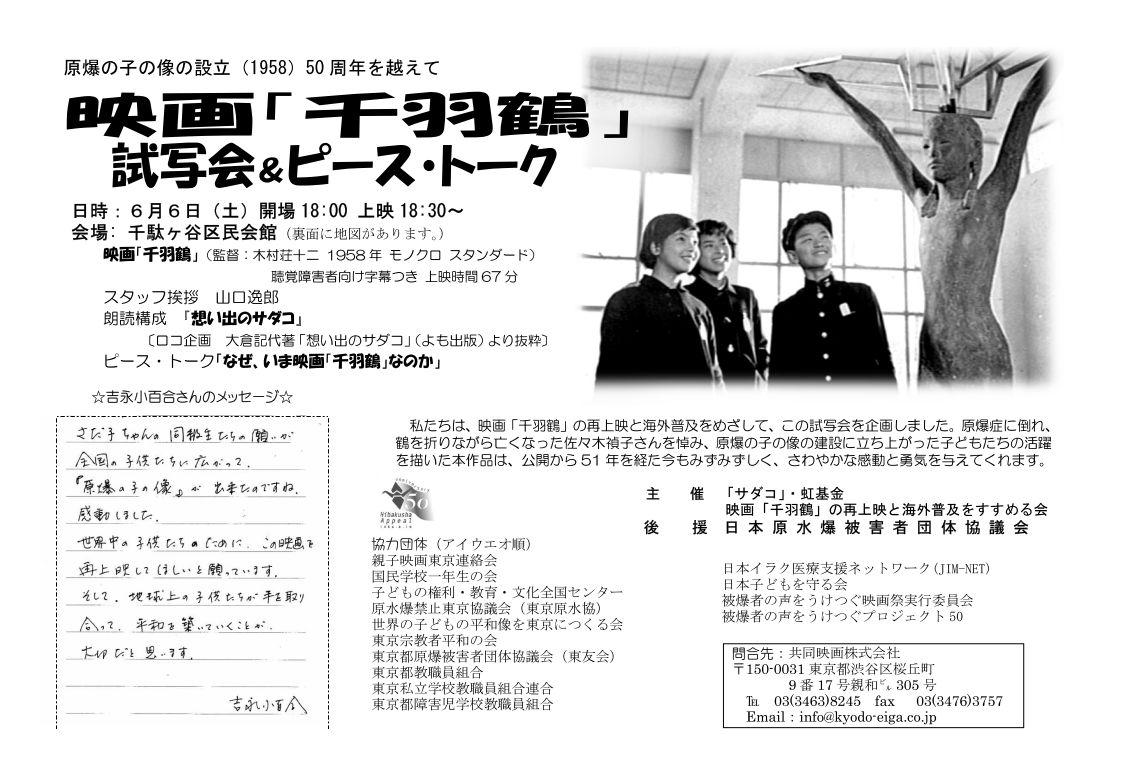 原爆の子の像の設立(1958)50周年を越えて 映画「千羽鶴」試写会&ピース・トーク_f0160671_1925364.jpg