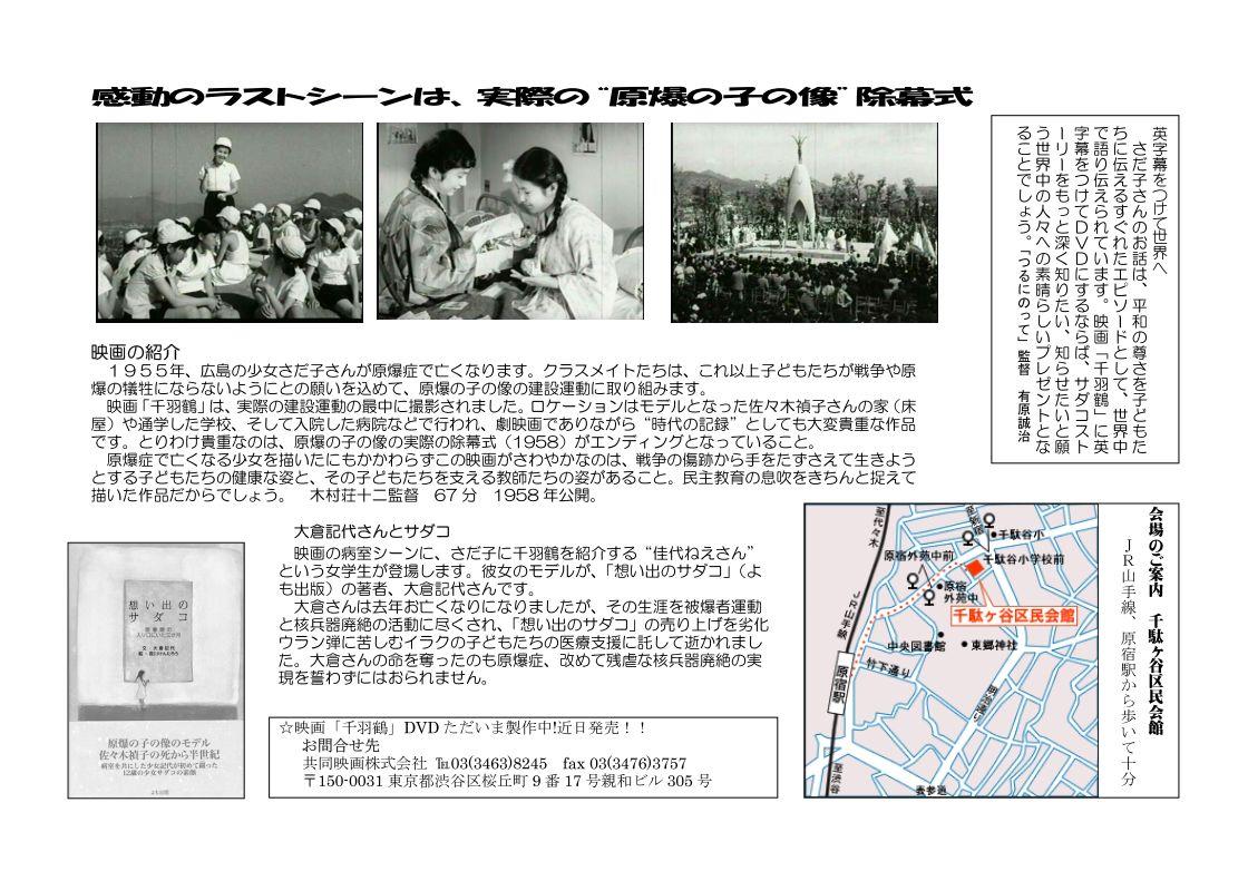 原爆の子の像の設立(1958)50周年を越えて 映画「千羽鶴」試写会&ピース・トーク_f0160671_193619.jpg