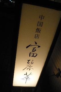 ギャラリ〜界隈ごはん/その2_f0164187_2523694.jpg