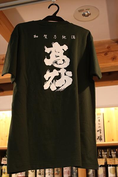 酒屋のTシャツ!!_c0110051_9121717.jpg