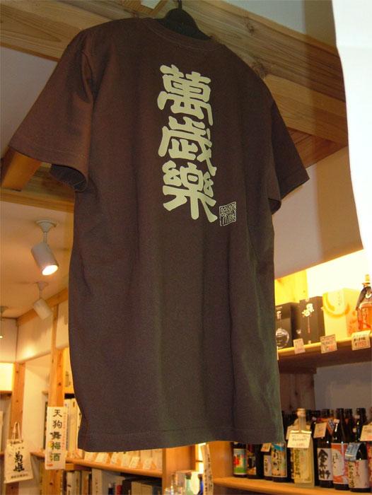 酒屋のTシャツ!!_c0110051_9123045.jpg