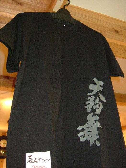 酒屋のTシャツ!!_c0110051_992573.jpg