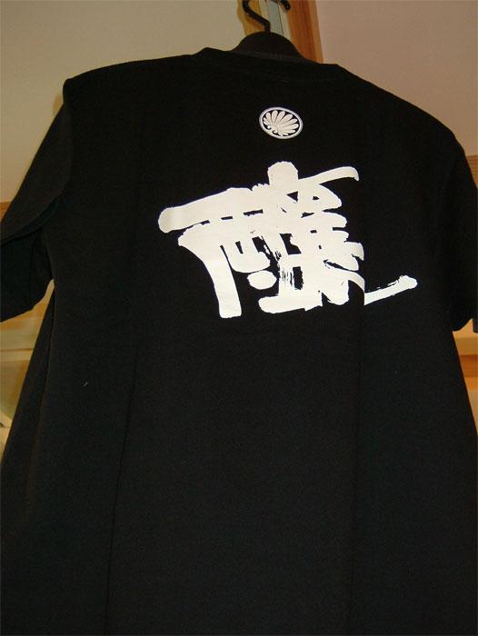 酒屋のTシャツ!!_c0110051_993766.jpg