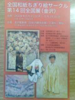 全国和紙ちぎり絵サークル 第14回全国展(金沢)_f0030155_18554118.jpg