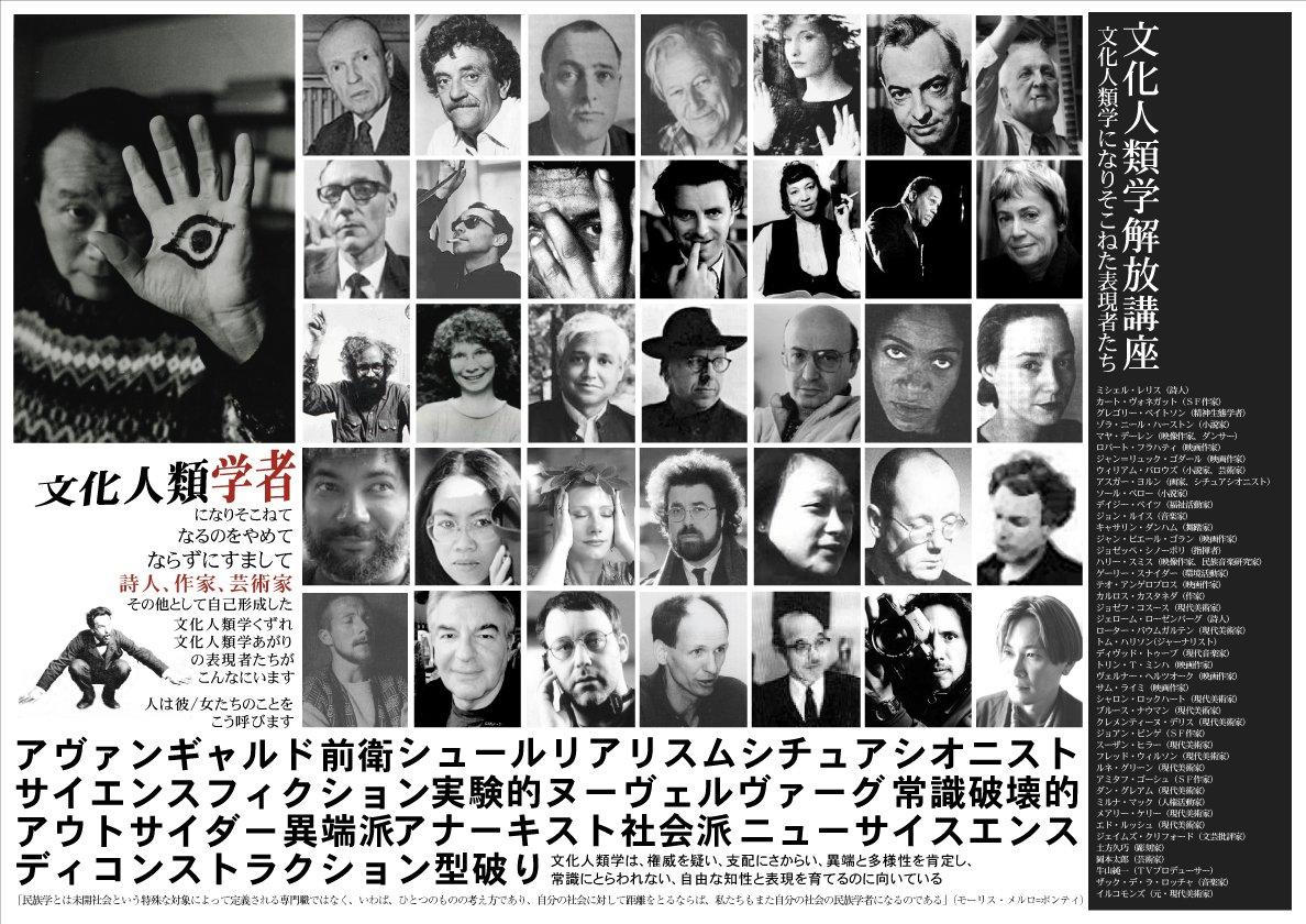 ▽「文化人類学者になりそこねた人たち」 : 文化人類学解放講座(2016 ...