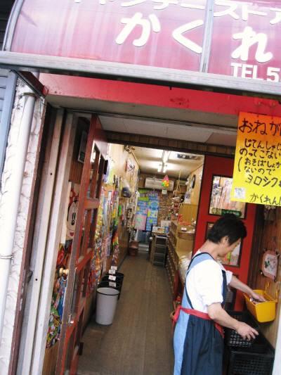 昔ながらの駄菓子屋さん_e0167795_19595099.jpg