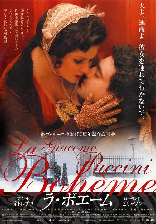ラ・ボエーム  最高に贅沢で楽しい至福のオペラ_f0099102_2354224.jpg