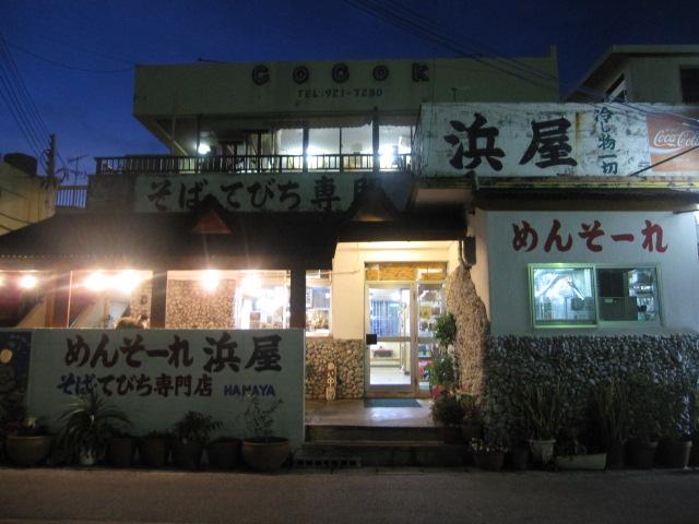 出張5日目 浜屋の浜屋そば(大)¥550@北谷町_b0042308_22143155.jpg