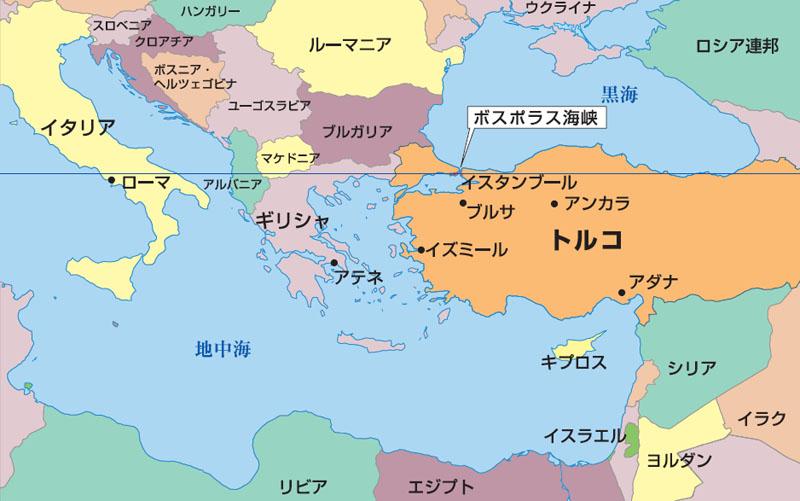 トルコってどこにあるの ...