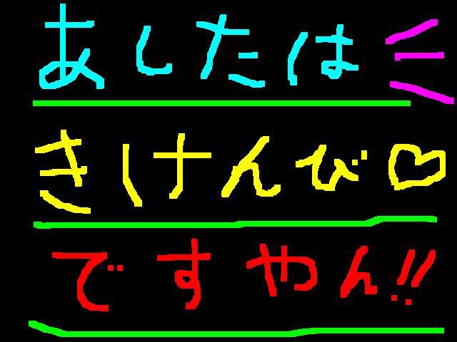 明日は危険日なの♡ですやん!_f0056935_19195020.jpg